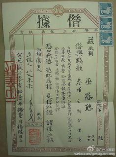 【No.8514】广州巫冠聪:我说,还钱期限为100年,@艾大虎35 说,还钱时不索回借据。这么赏心悦目,还有三张草泥马的借据,真想要回,我也不会还的,哈哈。