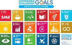 17の持続可能な開発目標