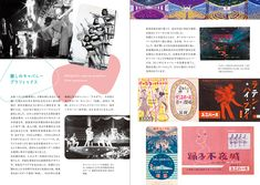 History of Cabaret Dance Hall : Sweet and Nostalgic Designs in Japan - Handicrafts, Graphics, Architecture and More