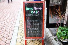「honohono cafe」(新高円寺)