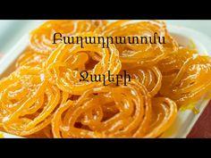 Ջալեբի Հնդկական քաղցրավենիքի բաղադրատոմս / Inchpes patrastel jalebi - YouTube