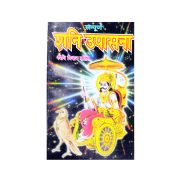 #Buy #books #online from #India'#s #largest #Bookstore #India. http://www.mahamayapublications.com/books/dharmik-pustake-online-kent/?product_count=24 Price:   60/- Cont. 98152-61575