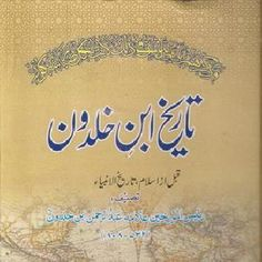 Tareekh Ibn e Khaldoon 11 written by Allama Abdul Rahman Ibn e Khaldoon written by Allama Abdul Rahman Ibn e Khaldoon.PdfBooksPk posted this book category of this book is history-books.Format of  is PDF and file size of pdf file is 14.64 MB.  is very popular among pdfbookspk.com visotors it has been read online 402  times and downloaded 210 times.