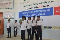 #موسوعة_اليمن_الإخبارية l اختتام المرحلة الاولى من برنامج إعادة تأهيل الأطفال المجندين والمتأثرين من الحرب في اليمن