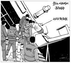내일만평…올해 사자성어 군주민수 #만평