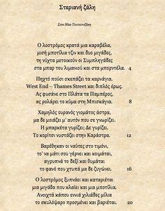 Σύντομο υπόμνημα στο ποίημα «Στεριανή Ζάλη» του Νίκου Καββαδία Personalized Items