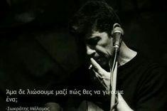 59 ideas music lyrics words truths for 2019 Greek Music, Memories Quotes, Music Memes, Greek Quotes, Lyric Quotes, Music Lyrics, Wisdom Quotes, Relationship Quotes, Wise Words