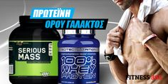 Protein, Fitness, Blog, Blogging, Excercise, Health Fitness