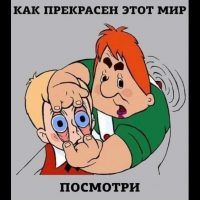Funny Cartoon Characters, Fictional Characters, Vodka Humor, Hello Memes, Russian Humor, Post Secret, Weird Pictures, Cheer Up, Good Mood