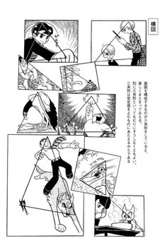 "How to draw manga… the Tezuka way! Osamu Tezuka teaches you how to use triangles in panel composition to maintain perspective, draw the readers attention in, and pump up the action. There's a lot of solid draftsmanship that goes on behind these ""old..."