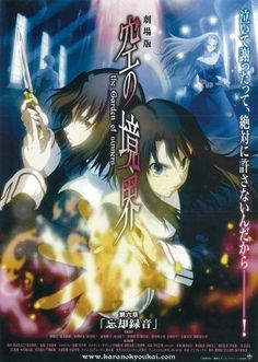Kara no Kyoukai 6: Oblivion Recorder ...Fairy Tale