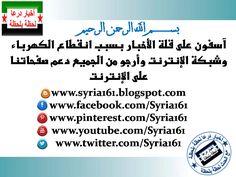 بسم الله الرحمن الرحيم آسفون على قلة الأخبار بسبب انقطاع الكهرباء وشبكة الإنترنت وأرجو من الجميع دعم صفحاتنا على الإنترنت