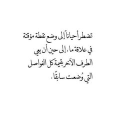 Uploaded by Duaa. Find images and videos about text, ﻋﺮﺑﻲ and حُبْ on We Heart It - the app to get lost in what you love. Talking Quotes, Mood Quotes, Positive Quotes, Funny Arabic Quotes, Funny Quotes, Wisdom Quotes, Life Quotes, Vie Motivation, Snap Quotes