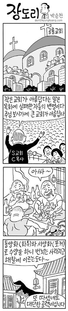 [장도리]2012년 5월 12일
