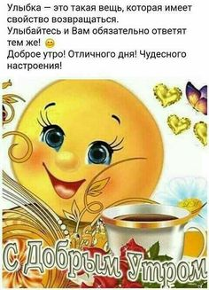 Картинки с добрым утром Smileys, Good Night, Good Morning, Animals And Pets, Cute Animals, Happy Cartoon, Beautiful Gif, In My Feelings, Tweety