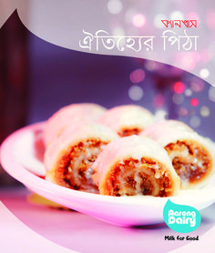 Canvas - Traditional Pitha : Pitha. Cake in English. It has a tradition in every country. Bangladesh has no difference. But in the era of globalisation most our traditional cakes are on the verge of extinction. That's why Canvas publishes this book full of traditional pitha recipe..