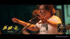 Би-2 - Ангелы. LIVE Квартирник (акустика). #Би2триконцерта