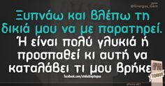 3 Funny Greek, Free Therapy, Greek Quotes, Just For Laughs, Funny Moments, Talk To Me, The Funny, Laughing, My Life