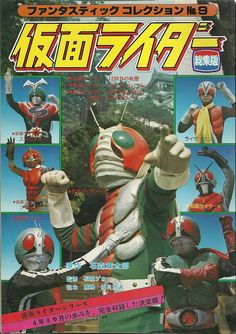 All sizes | Vintage Book Collection – Fantastic Collection No.9 (ファンタスティック コレクション No. 9) - Kamen Rider (仮面ライダー) - Front Cover | Flickr - Pho...