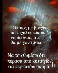 Greek Quotes, Wise Quotes, Motivational Quotes, Inspirational Quotes, Cool Words, Wise Words, Feeling Loved Quotes, Learn Greek, Unique Quotes