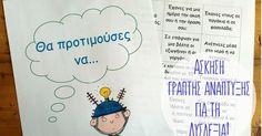 Θα προτιμούσες να... Παιχνίδι γραπτής ανάπτυξης στη Δυσλεξία Dyslexia, Writing Activities, Special Education, Grammar, Literacy, Crafts For Kids, Teaching, School, Blog