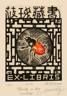 Ex Libris by Hou Hsiao Ming (侯筱珉, Taiwan)for Hou Hsiao Ming
