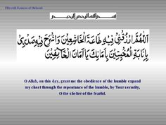 15th Ramadan Dua.