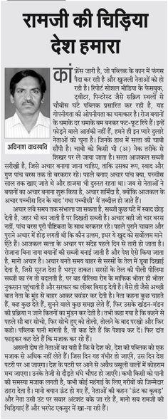 रामजी की चिडि़या देश हमारा : दैनिक जनवाणी स्तंभ तीखी नज़र में 9 अप्रैल 2013 को प्रकाशित  http://avinash.nukkadh.com/2013/04/9-2013.html