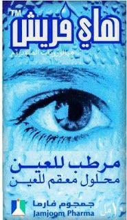 قطرة هاي فريش لترطيب وتعقيم وعلاج جفاف العين الجرعة السعر دواعى الاستعمال Hyfresh Pharma