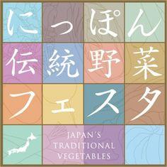各地の伝統野菜が集まる | TOPICS | KITTE | キッテ オフィシャルホームページ