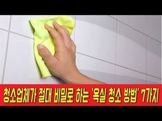청소업체가 절대 비밀로 하는 '욕실 청소 방법' 7가지 - YouTube Clean Mama, Amazing Life Hacks, Happy House, Snoopy, Design Reference, Craft Tutorials, Self Improvement, Clean House, Housekeeping