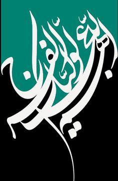 Arabic Calligraphy Art, Arabic Art, Muslim Images, Mola Ali, Shia Islam, Graphic Design Art, Islamic Art, Ramadan, Allah