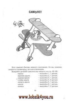Gallery.ru / Фото #25 - Шаблоны для выпиливания лобзиком - Vladikana 3d Puzzles, Ecards, Memes, Art, E Cards, Art Background, Meme, Kunst, Performing Arts