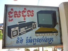 hand painted signs of Cambodia flickr