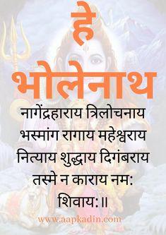 #shiva #bholenath #mahadev  #shivshankar #neelkanth #gangadhar #gaurishankar Shiva Linga, Mahakal Shiva, Shiva Statue, Vedic Mantras, Hindu Mantras, Hindu Rituals, Lord Shiva Mantra, Vishnu Mantra, Hanuman Chalisa