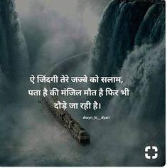 zindagi quotes Quotes and Whatsapp Status videos in Hindi, Gujarati, Marathi Quotes Español, Chankya Quotes Hindi, Hindu Quotes, Motivational Picture Quotes, Life Quotes Pictures, Marathi Quotes, Good Thoughts Quotes, Inspiring Quotes, Thoughts In Hindi