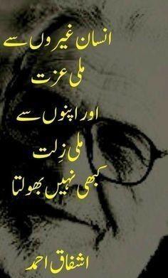 Urdu Quotes, Inspirational Quotes In Urdu, Best Quotes In Urdu, Sufi Quotes, Poetry Quotes In Urdu, Urdu Poetry Romantic, Love Poetry Urdu, Jokes Quotes, Urdu Poetry 2 Lines