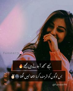 Urdu Funny Poetry, Urdu Funny Quotes, Poetry Quotes In Urdu, Best Urdu Poetry Images, Qoutes, Sufi Quotes, Reality Quotes, Mood Quotes, Girl Quotes