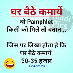 100 Best Hindi Jokes Images In 2020 Funny Status Quotes Funny Jokes In Hindi Funny Statuses
