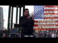 НАТО контора террора  Кен Йебсен