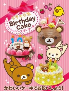 Re-Ment San-X Rilakkuma Birthday Cake Petite Figure