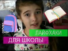 Лайфхаки \\Для школы