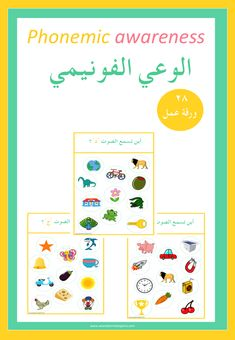 Phonemic Awareness in Arabic Autism Learning, Learning Arabic, Social Emotional Learning, Creative Activities For Kids, Toddler Learning Activities, Brain Activities, Arabic Alphabet Letters, Arabic Alphabet For Kids, Activity Sheets For Kids
