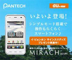 au MIRACH IS11PTのバナーデザイン