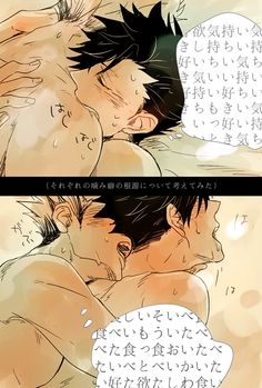 Kuroo x Bokuto COULD SOMEONE PLEASE TRANSLATE?!!!