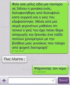 various jokes english Funny Vid, Funny Clips, Stupid Funny Memes, Funny Facts, Funny Stuff, Funny Greek Quotes, Greek Memes, Funny Quotes, Very Funny Images