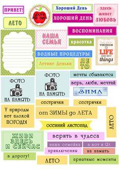 В разноцветных облаках: Автомобильная открытка Diy Stickers, Planner Stickers, Baby Album, Printable Paper, Smash Book, Happy Planner, Project Life, Book Art, Bujo
