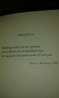 Τίτος Πατρίκιος Poem Quotes, Poems, Pinterest Photos, Word Out, Greek Quotes, Greeks, Powerful Words, Texts, Lyrics