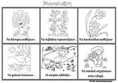 The new kindergarten dream: Spring - visual material for kindergarten Kindergarten, Playing Cards, Spring, Blog, Kids, Greece, Google, Young Children, Greece Country