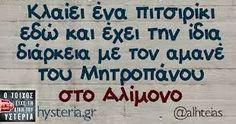 Babe, Greek, Greece